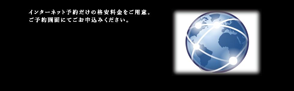 宿泊-インターネット
